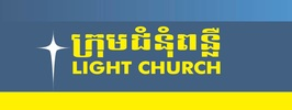 Light Church Cambodia